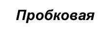 Подложка под ламинат или паркетную доску Пробковая